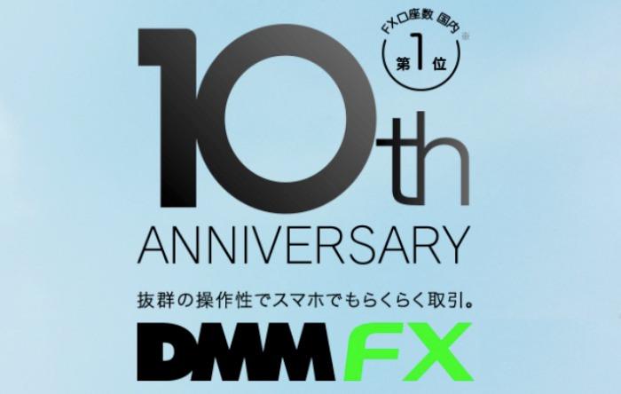 DMM FXロゴ