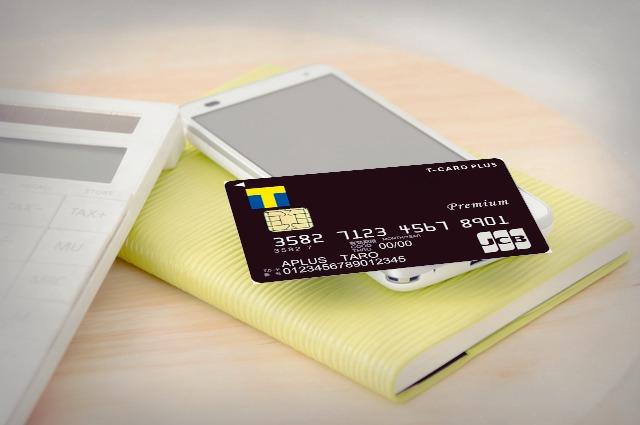 TカードプラスPREMIUMイメージ