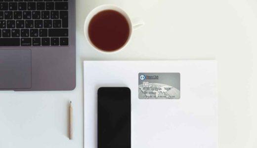 プラチナクラスのカード発行で20,000円分のポイントを獲得!お得な新規入会キャンペーンは5月末まで実施中