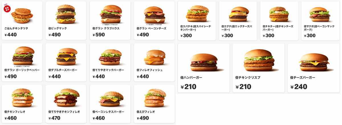 マクドナルドの倍バーガー