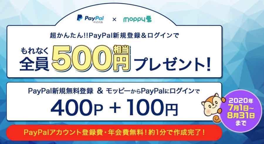 モッピーPayPalキャンペーン