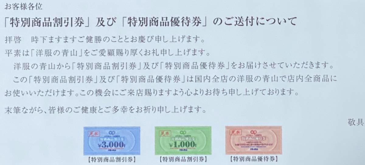 AOYAMAライフマスターカード割引券と優待券