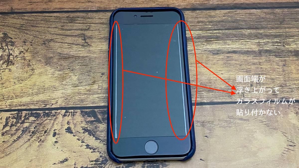 iPhoneSEにiPhone8用ガラスフィルム貼付