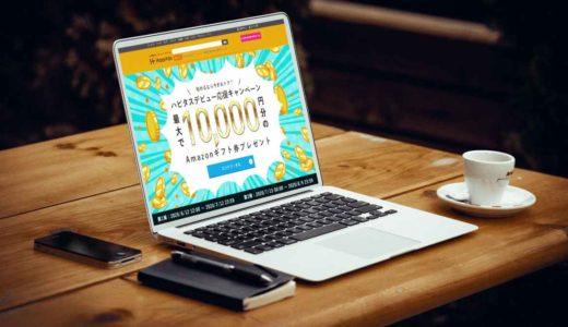 人気ポイントサイトをはじめるチャンス!最大20,000円分のAmazonギフト券がもらえるキャンペーン実施中