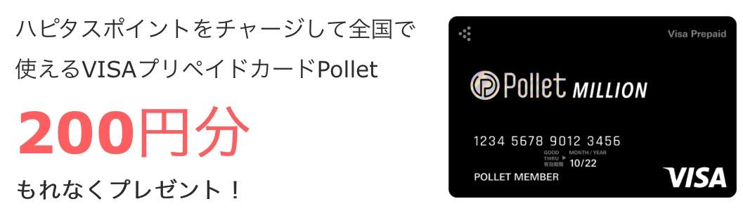 ハピタスPollet200円分プレゼント