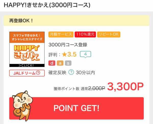 モッピーHAPPYきせかえ3000円コース