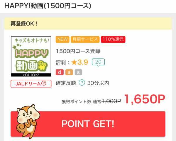 モッピーHAPPY動画1500円コース
