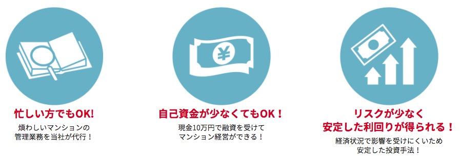 10万円大家さんのメリット
