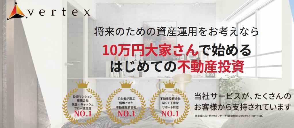 10万円大家さんベルテックス不動産