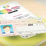 マイナポイント申込とマイナンバーカード