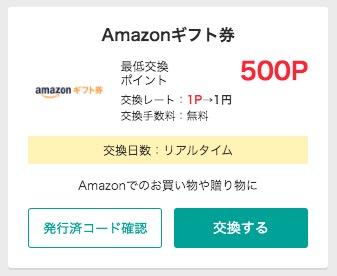 モッピーポイントAmazonギフト券
