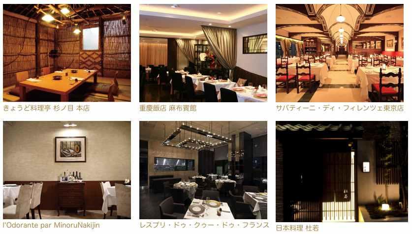 招待日和のレストラン