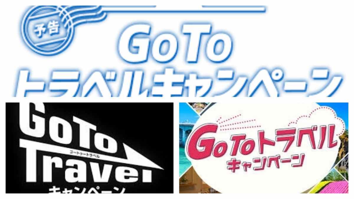 Go To トラベルキャンペーンロゴ