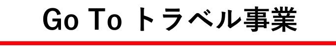 Go To トラベル事業