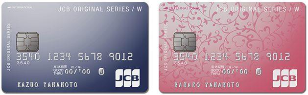JCB CARD Wと JCB CARD W plus L
