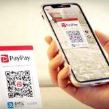 PayPay3000万ユーザー突破記念感謝祭アイキャッチ