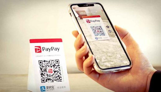 PayPayで最高20倍のポイント還元!お店でもネットでも参加できる期間限定キャンペーン開催
