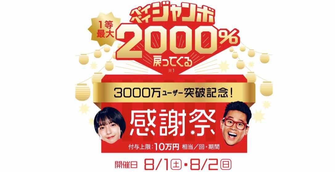 PayPay3000万ユーザー突破記念感謝祭