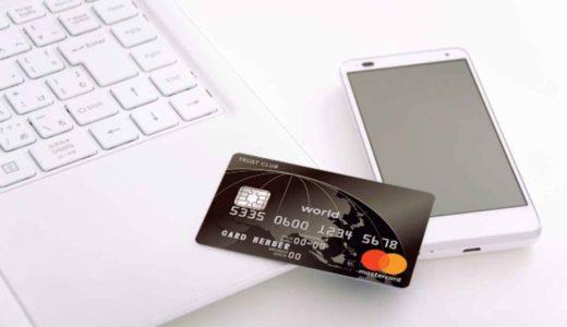 Mastercard最上級クラスのカードが初年度実質無料!プラチナカード以上の特典を公開