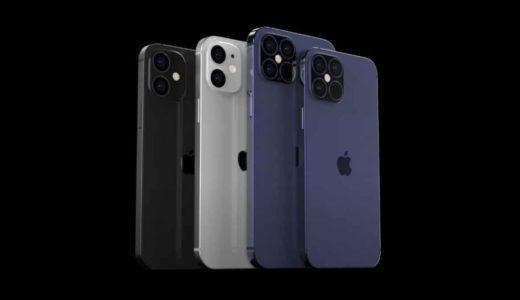 2020年iPhone12とiPhone12Proの発表と発売日はいつ?最新情報を調査した結果を公開