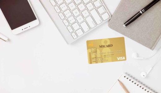 羽田空港を利用する人が持つべきゴールドカードとは?約2年分の年会費が実質無料になる発行方法も紹介