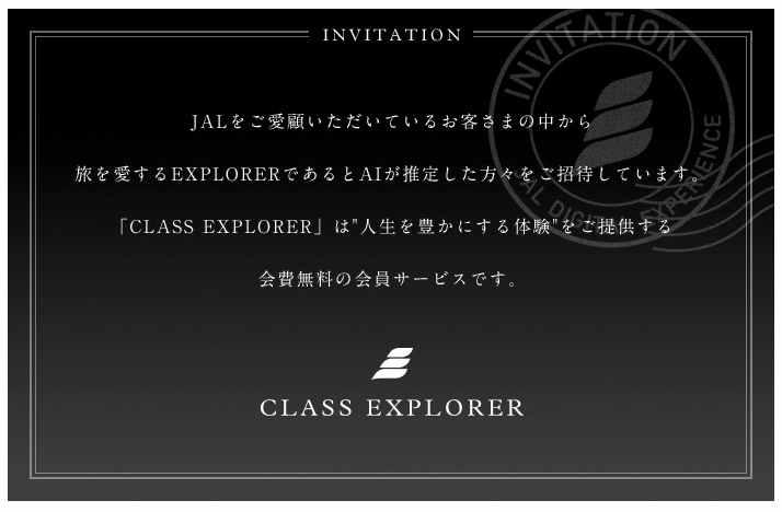 クラス・エクスプローラーインビテーション