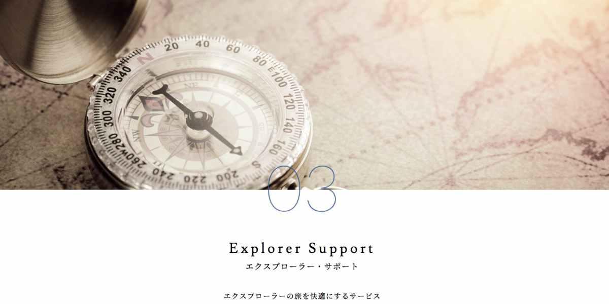 クラス・エクスプローラー旅のサポート