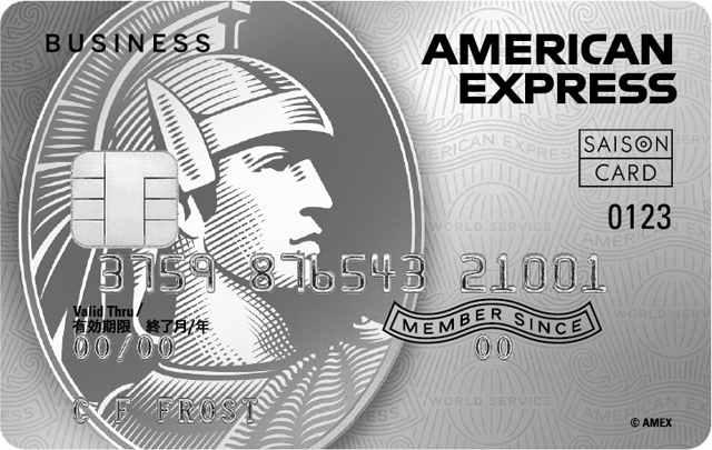セゾンプラチナ・ビジネス。アメリカン・エキスプレス・カード