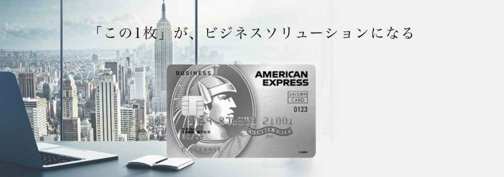 セゾンプラチナ・ビジネス・アメックスカード