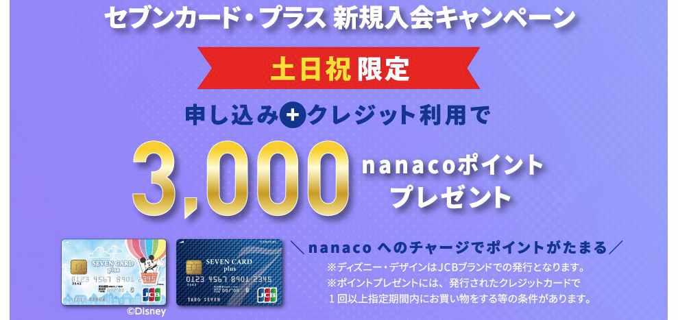 セブンカード・プラス新規入会キャンペーン