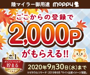 モッピー9月新規入会キャンペーン