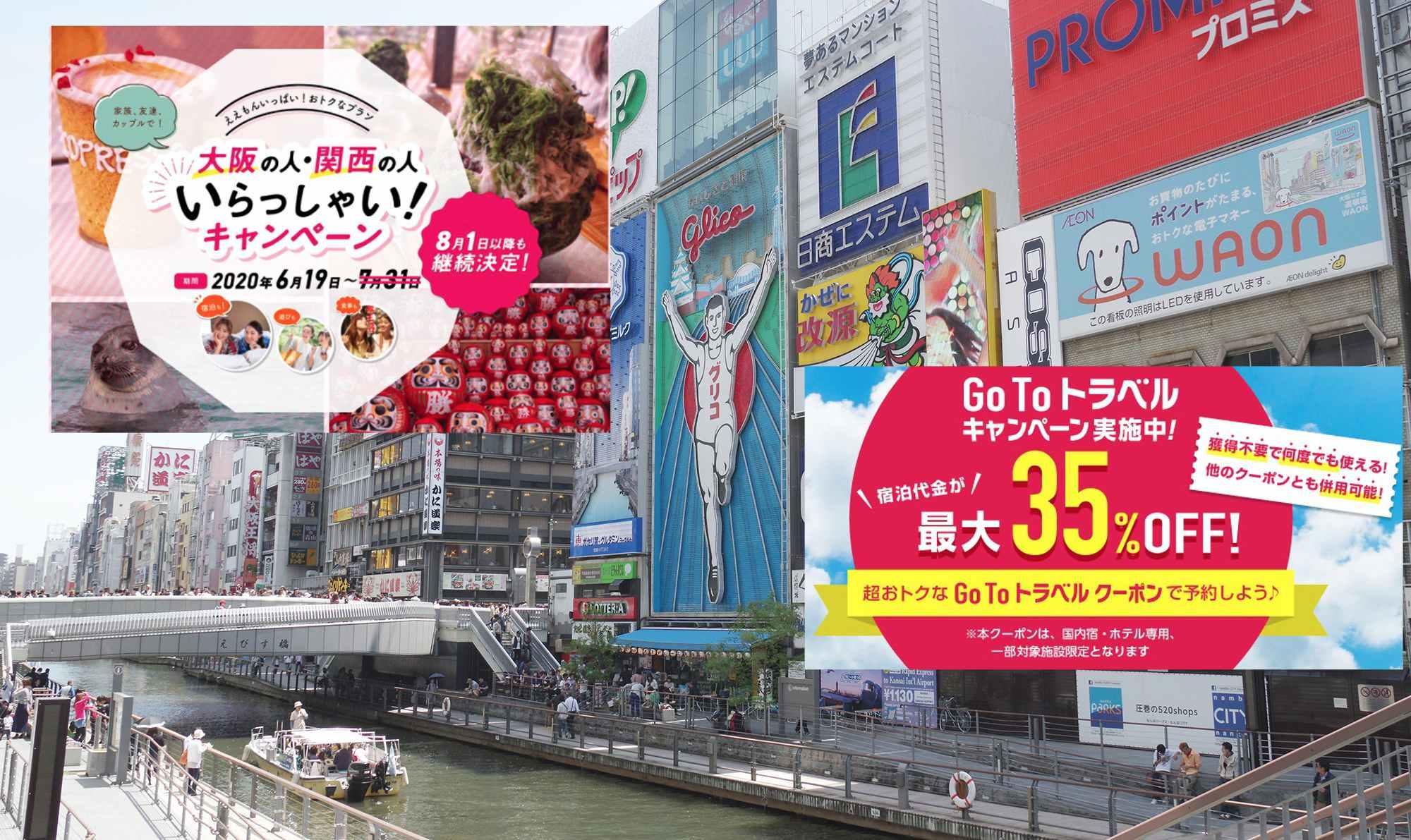 大阪いらっしゃいキャンペーンアイキャッチ