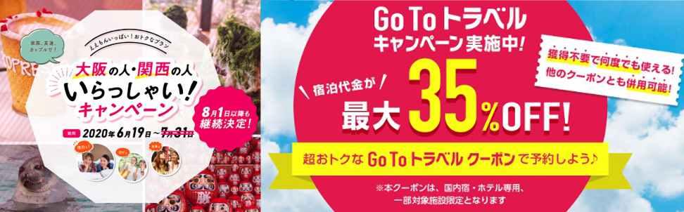 大阪の人関西の人いらっしゃいキャンペーンとGoToトラベル