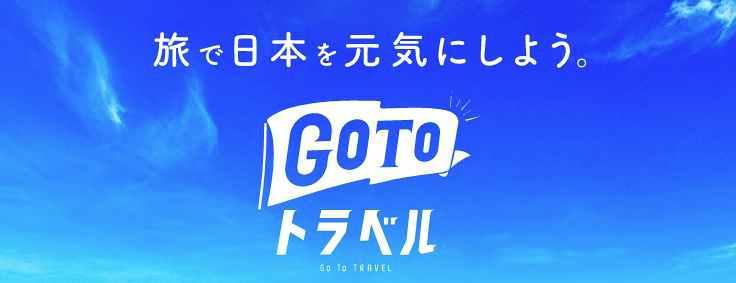 観光庁GoToトラベル事業
