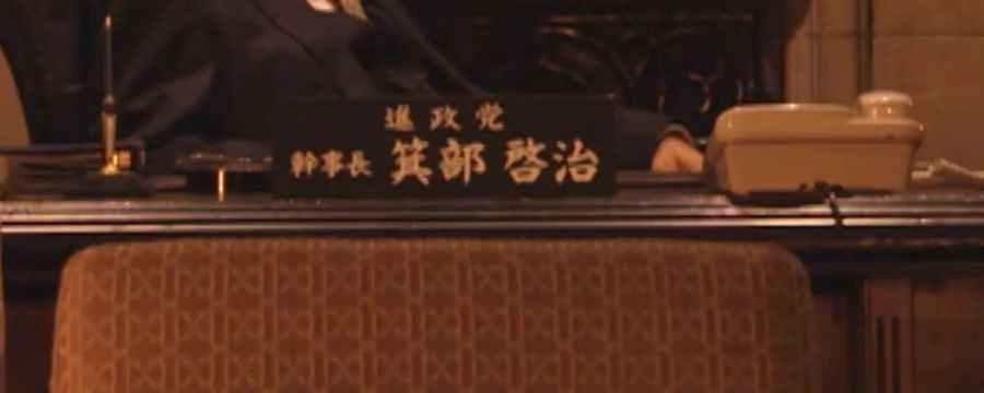 進政党箕部幹事長