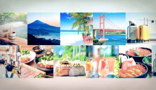 Go Toトラベルキャンペーンでお得なセール!人気の旅行会社ベスト5を調査した結果を公開