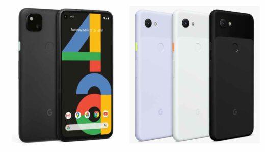 Google Pixel 4aが一括特価でお得!Pixel 3aなら一括1円+キャッシュバックの乗り換えキャンペーン開催中