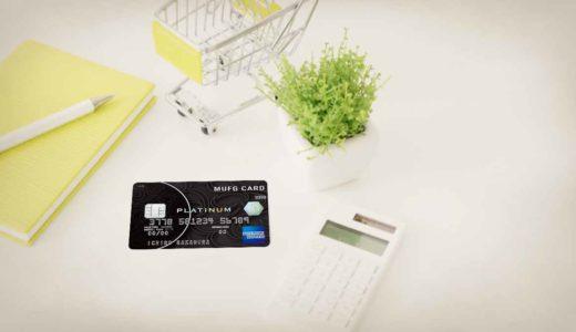 MUFGカードプラチナアメックスの初年度年会費が6000円に!Amexのプラチナカードがお得に発行できるキャンペーン実施中