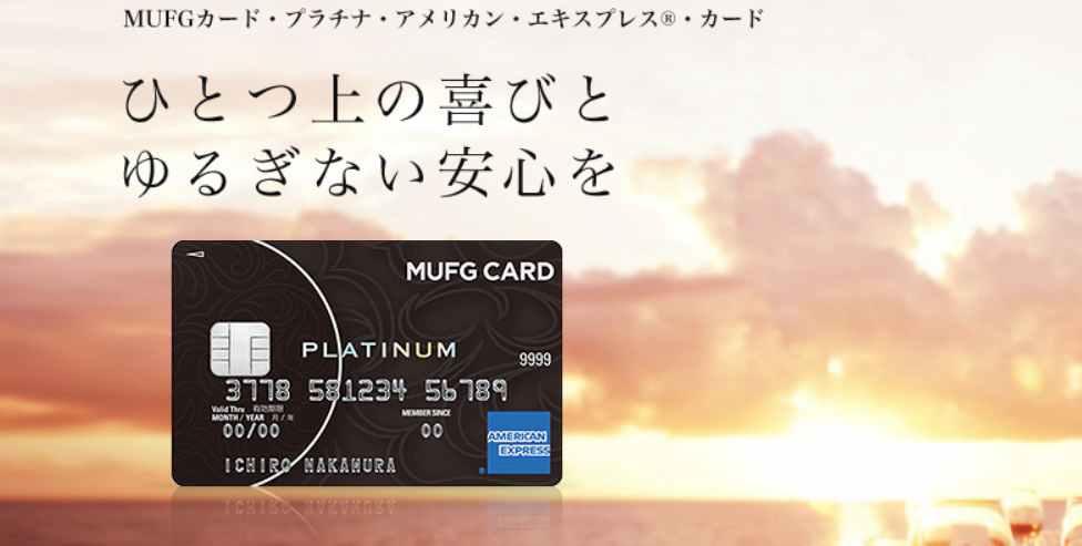 MUFGカードプラチナ・アメリカン・エキスプレス・カード