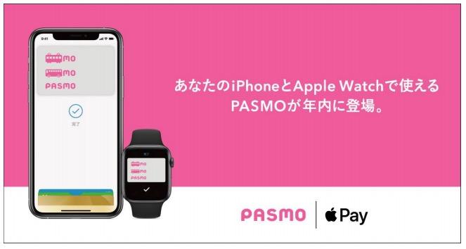 PASMOがApplePayに対応