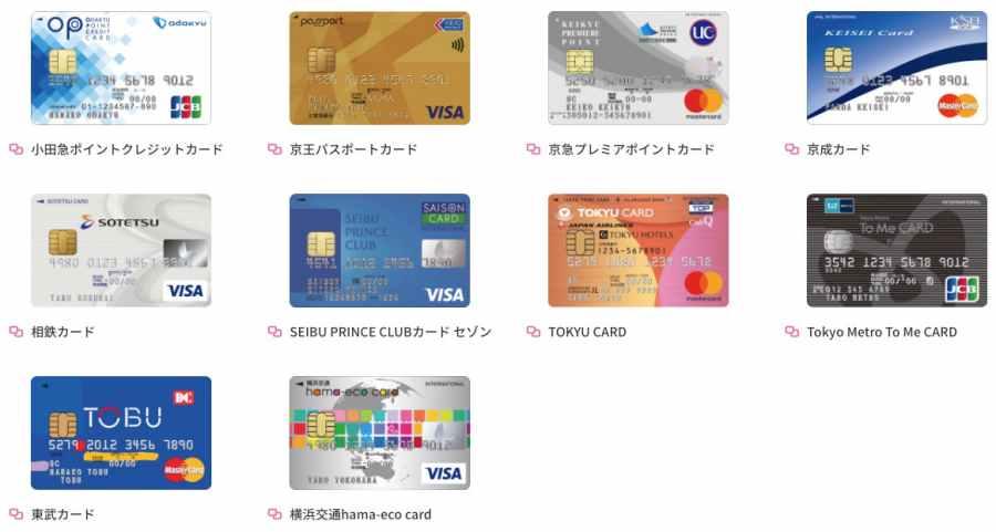 PASMOオートチャージ対応カード
