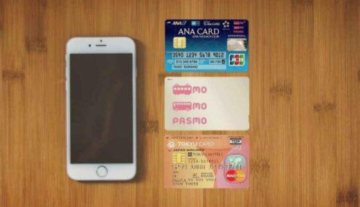 Apple PayでPASMOが使えるように!オートチャージができるクレジットカードをお得に発行