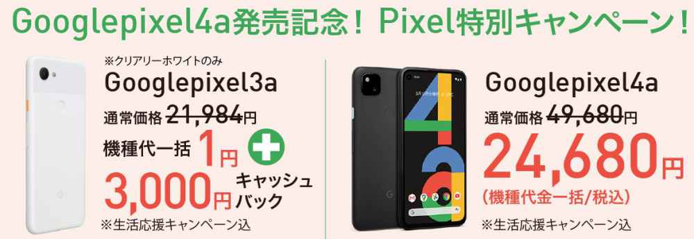 Pixel特別キャンペーン