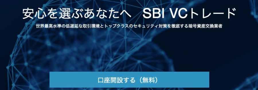 SBIVCトレード口座開設