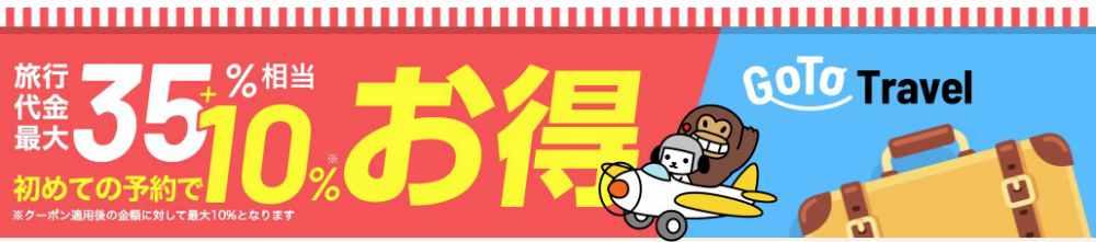 YahooトラベルGoToトラベルキャンペーン