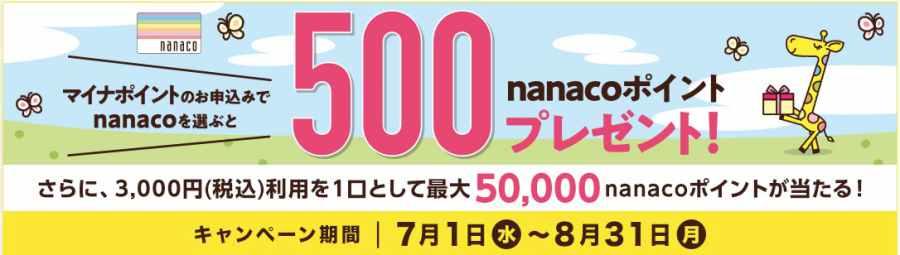 nanacoポイントマイナポイントのキャンペーン