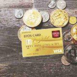 エポスゴールドカードアイキャッチ