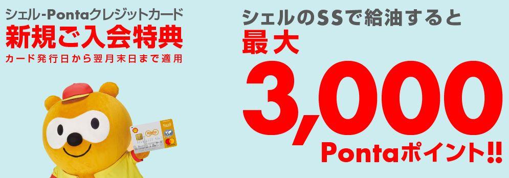 シェルPontaクレジットカード公式サイト入会特典