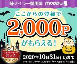 モッピー10月友達紹介キャンペーン
