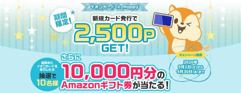 モッピーイオンカード1万円分アマギフプレゼント